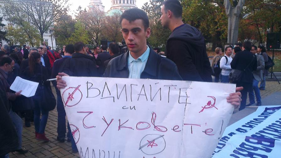 """От прозорците на СУ скандират """"Оставка!"""", а протестиращи им казват: Ние сме с вас!"""
