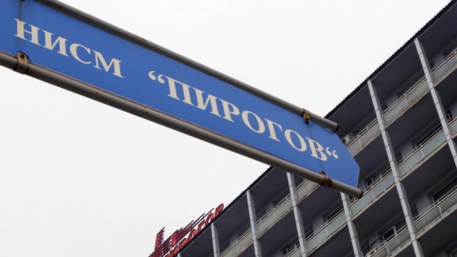 """Пирогов"" може да спре плановия прием на пациенти"