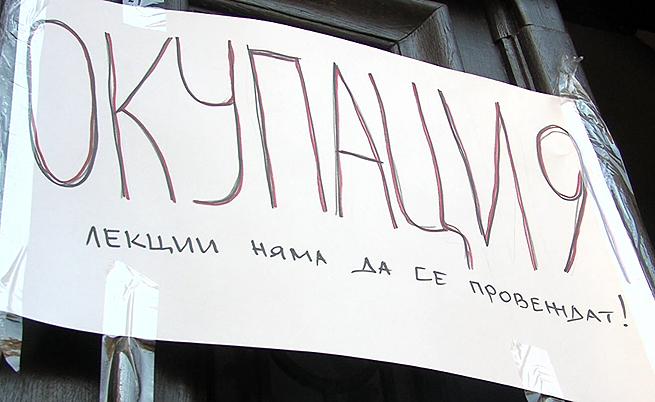 Протест и контрапротест готвят заради окупацията в СУ