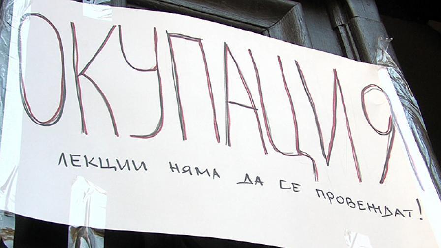 Протестиращи срещу правителството влязоха в СУ