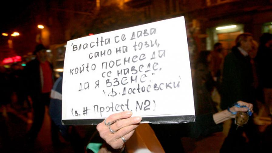 Протестиращи: Бяла отровна Орешка, опасна за демокрация