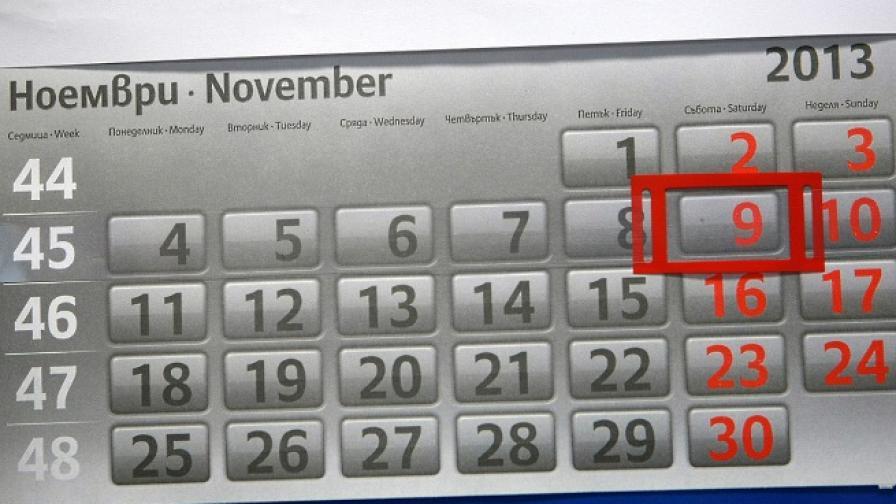 9 ноември 2013 г. - последната необичайна нечетна дата за този век