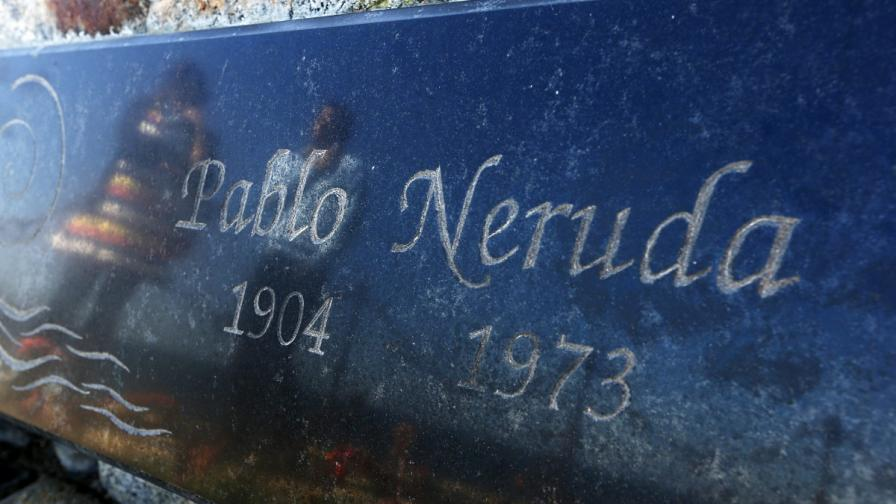 Чилийският поет Пабло Неруда е починал от рак, а не от отравяне