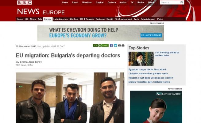 Би Би Си: Български медици масово емигрират