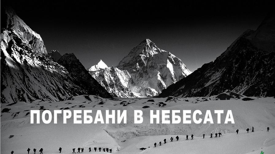 Удивителната история на хималайските шерпи