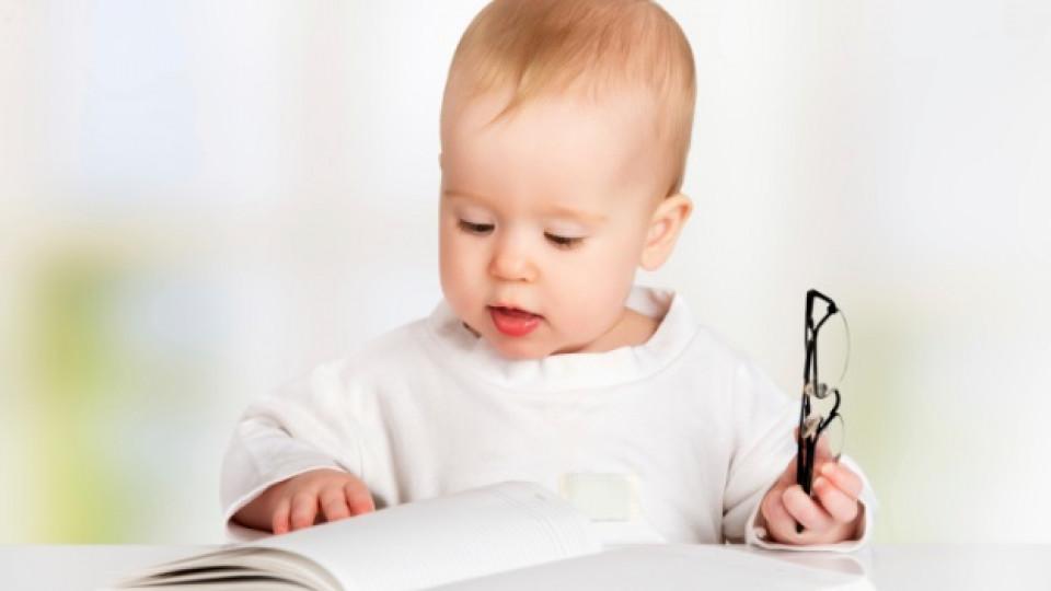 Как се развива интелектът на детето