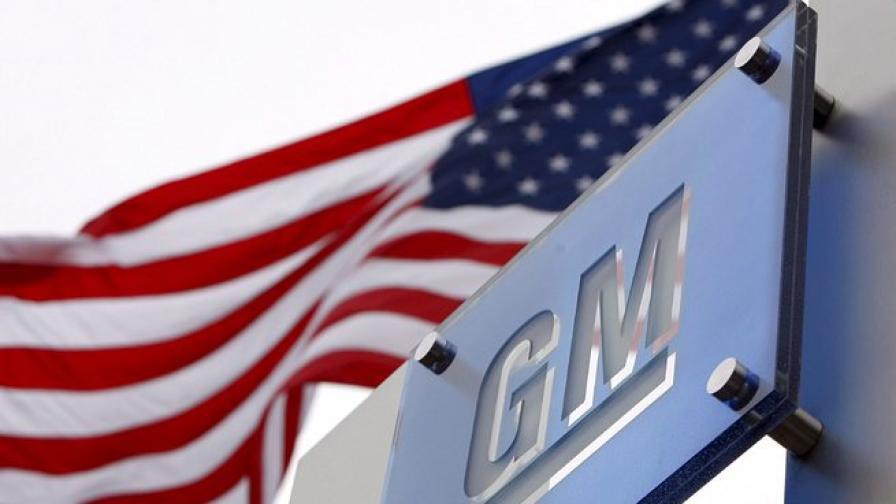 Дженеръл Моторс закрива клона си в Австралия до 2017