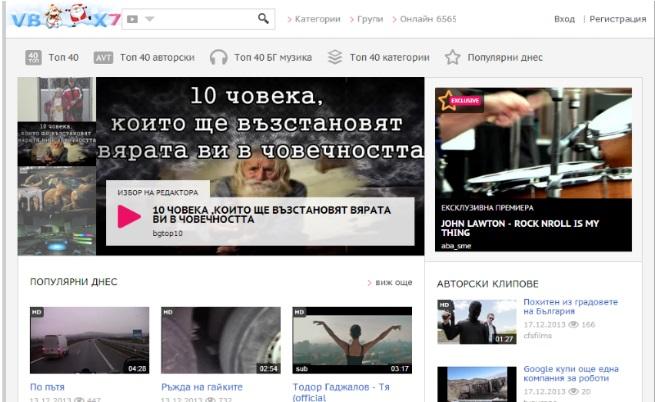 Най-гледаните клипове във Vbox7.com за 2013