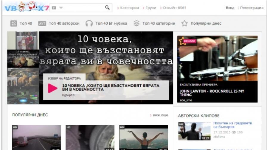 <p>Най-гледаните клипове във Vbox7.com за 2013</p>